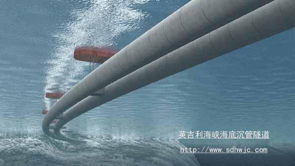 沉管隧道是范围长、埋置深、单孔跨度最宽、单节柔性管节最长、规模,大,一般用于海底公路沉管隧道,采用自防水设计,设计使用年限为100年,对沉管混凝土结构防裂要求非常严格。隧道沉管采用工厂法预制,混凝土强度等级大于为C40,截面尺寸大,标准管节长长,属于超大断面预制混凝土结构,其混凝土控裂问题鲜有成熟经验可以借鉴。超大断面预制管节混凝土裂缝控制是确保预制沉管工程耐久性的关键。  英吉利海峡海底沉管隧道   超大断面预制管节控裂具有如下难点:   (1)混凝土设计标号高。混凝土强度等级大于C40,混凝土设计