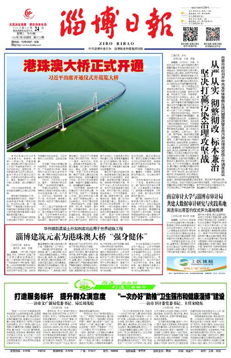 淄博日报专题报道-华伟外加剂为港珠澳大桥强身健体
