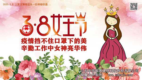 三八妇女节活动