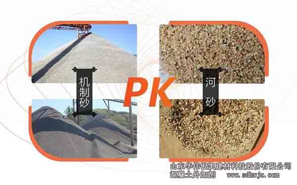 机制砂与河砂的对比